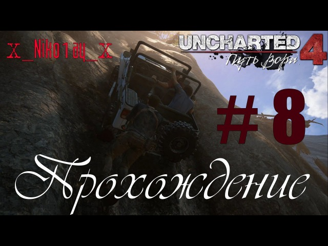 Uncharted 4: A Thief's End (Uncharted 4: Путь вора) прохождение 8