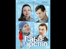 Бабье царство 1 серия из 4 Мелодрама 2012 Сериал