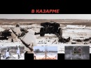 Гладкоствольная артиллерия: миномет 120-мм и пушка Рапира 100-мм. 16.03.2018, В казарме