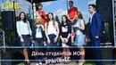 День Студентов ИОМ РАНХиГС Сцена Звук