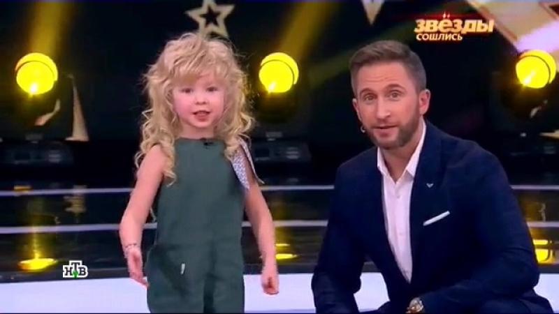 Ева Смирнова • Участница теле-шоу • На передаче `Звёзды сошлись`;