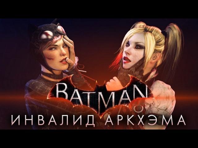 14 Batman: Arkham Knight | Инвалид Аркхэма
