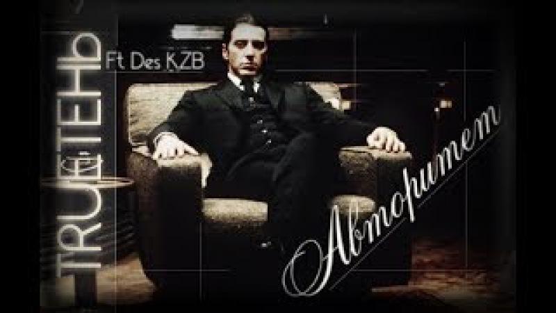 TRUEтень -Авторитет ft -Des KZB