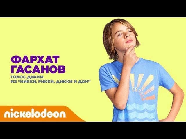 Актёры дубляжа Nickelodeon | Фархат Гасанов из Никки, Дикки, Рикки и Дон | Nickelodeon Россия