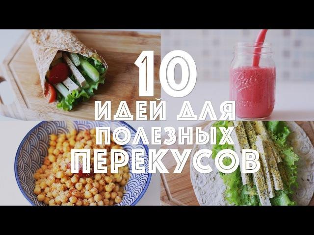 10 идей для полезных перекусов! Быстро и просто