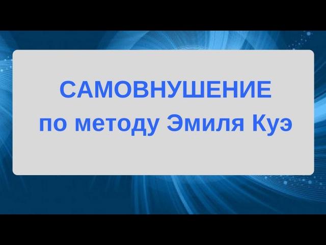 Самовнушение по методу Эмиля Куэ. Читает Мусаева Гуля - YouTube