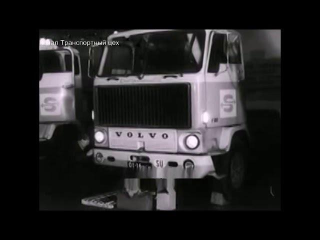 Совтрансавто-Брянск 1980