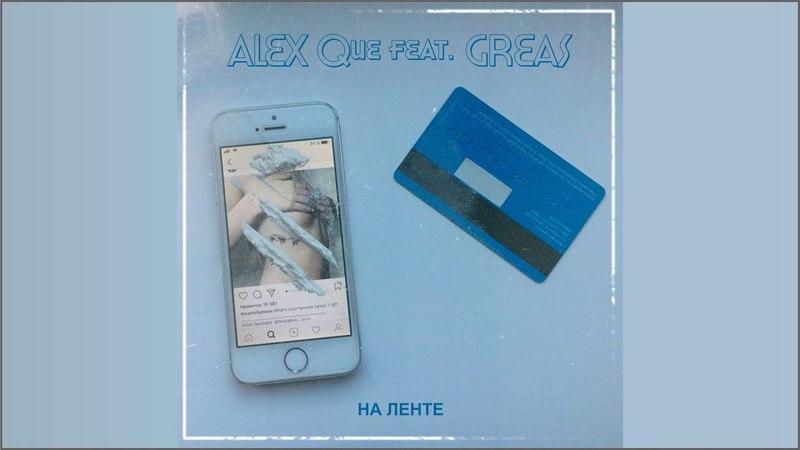 ALEX Que - На Ленте (feat. GREAS)