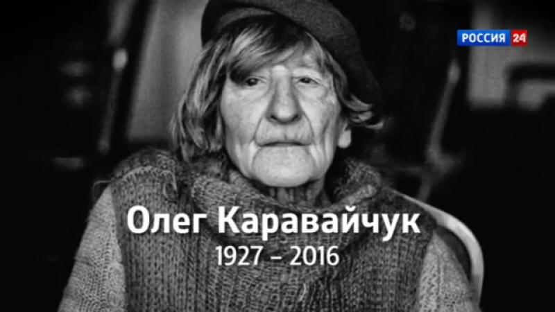 Олег Каравайчук - Человек с другой планеты
