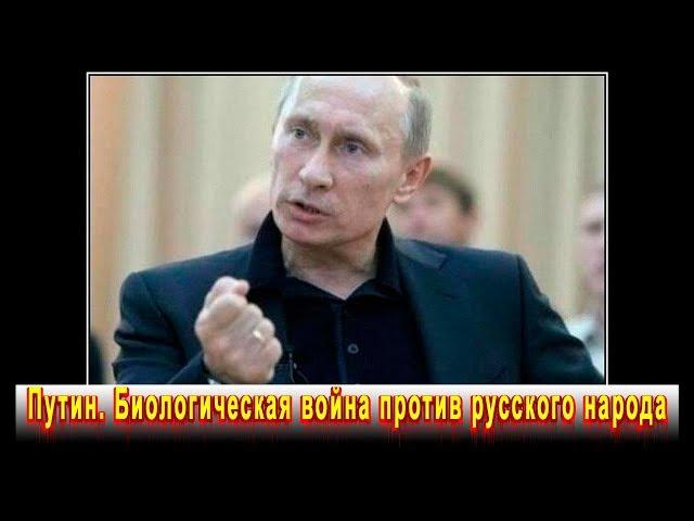 Путин. Биологическая война против народа. Купцов А.Г.