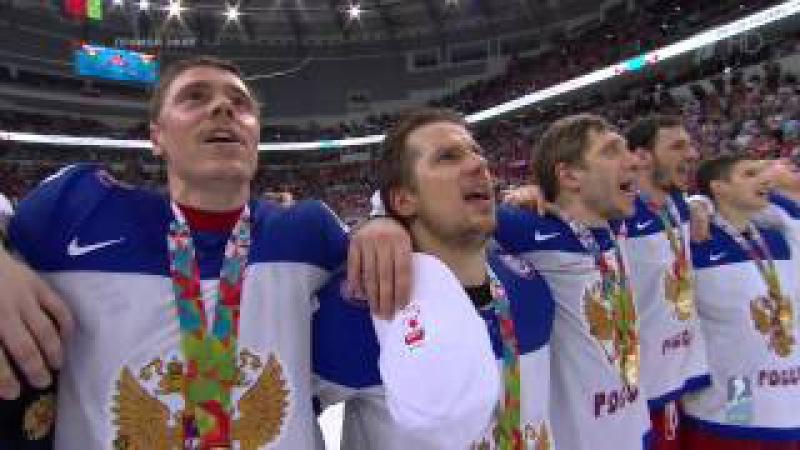 Гимн России на финале ЧМ по хоккею 2014 .Чистый звук и HD качество