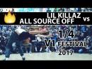 Lil Killaz vs All Source Off | 1/4 | 3x3 breaking | V1 FESTIVAL | SPB | 09.07.17