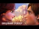 Викрадена принцеса: Руслан і Людмила (прем'єра 07.03.2018) | Офіційний трейлер 1