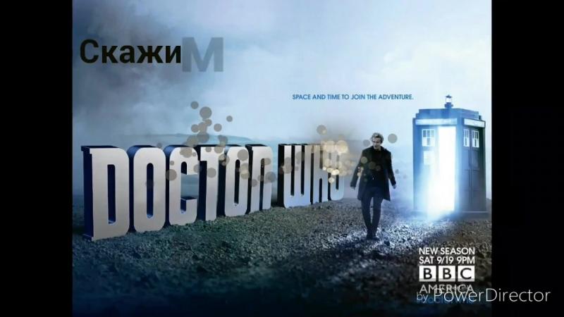 Доктор Кто. Doctor Who. Стихотворение. Мария Кузина