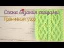 Схема вязания спицами пряничный узор узор для варежки шарфа