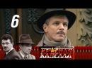 Красная капелла. 6 серия (2004). Детектив, история, боевик @ Русские сериалы
