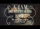Адам женится на Еве (1980) смотреть фильм онлайн   Золотая коллекция кино СССР