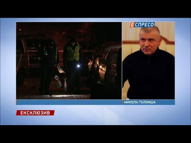 Голомша прокоментував вибух біля телеканалу Еспресо
