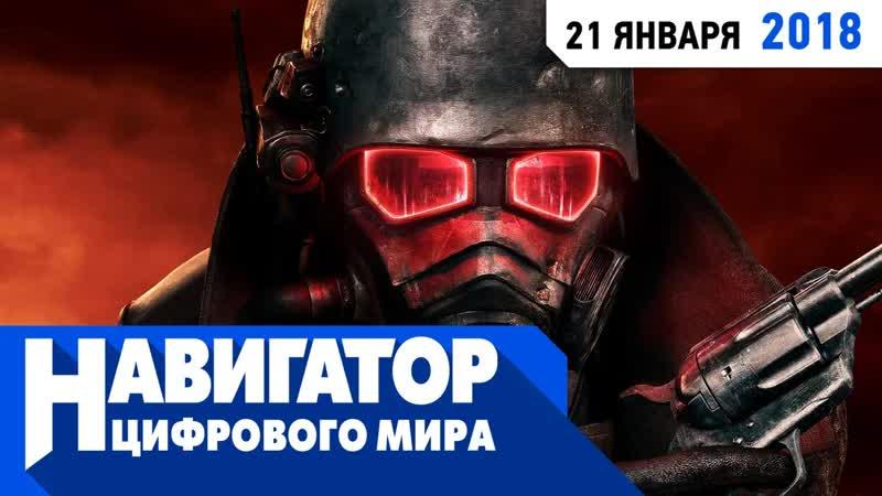 Fallout New California, история MountBlade и Астерикс и Обеликс в передаче Навигатор цифрового мира