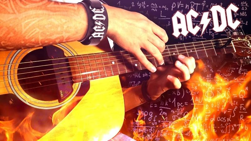 Сыграл высшую математику от AC\DC на гитаре