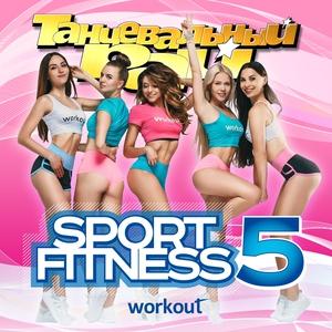 Танцевальный Рай - Sport & Fitness, Vol. 5