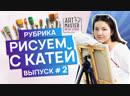 Рисуем с Катей 29.01.19