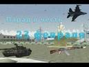 ПАРАД В ЧЕСТЬ 23 ФЕВРАЛЯ НА Criminal Russia RolePlay 2