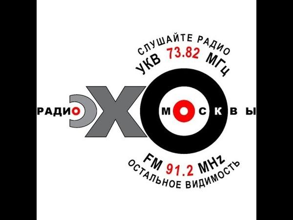 Клуб Алексея Парина (эфир от 21.04.19) на радиостанции Эхо Москвы