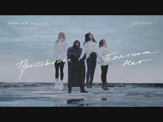 Премьера клипа! Максим Фадеев и SEREBRO (Серебро) - Притяженья Больше Нет