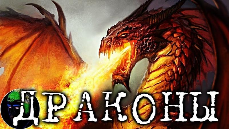 ТОП 3 МОГУЩЕСТВЕННЫХ ДРАКОНА АПАЛАЛА ВИВЕРН дракон БЕОВУЛЬФА Habiq Tube