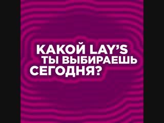 Какой Lay's ты выберешь сегодня
