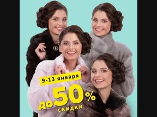 Бери и беги! Шубы со скидкой до 50% в Екатеринбурге!