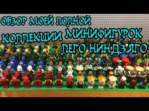 😱 Обзор моей полной Коллекции Минифигурок Лего НиндзяГо 😱