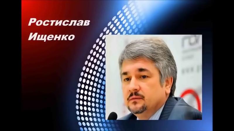 Ростислав Ищенко ПУТИН СТАЛ ЕЩЕ СИЛЬНЕЕ,ЕГО НЕ ОСТАНОВИТЬ