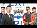 ТНТ PLAY - FOOTBALL PARTY 2018: Влад Кадони, Георгий Черданцев, Константин Шелягин, Григорий Кокоткин (День 9)