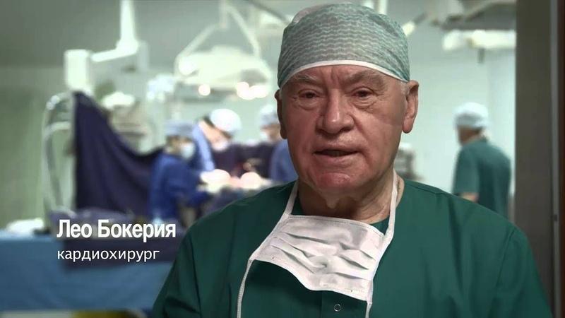 Что кардиохирург говорит о курении Лео Бокерия