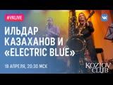 ИЛЬДАР КАЗАХАНОВ И ГРУППА ELECTRIC BLUE