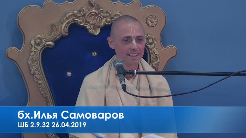 Лекция По ШБ 2.9.32 бх. Илья Самоваров 26.04.2019