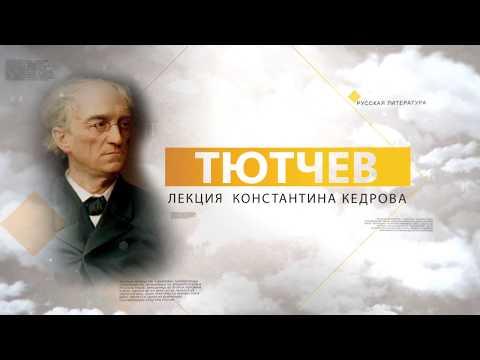 Тютчев. Лекция Константина Кедрова