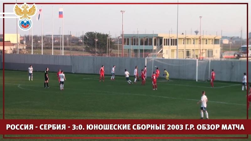 Россия - Сербия - 30. Юношеские сборные 2003 г.р. Обзор матча | РФС ТВ