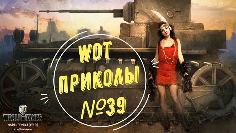 39 WoT World of Tanks смешные и эпичные моменты fails and epic