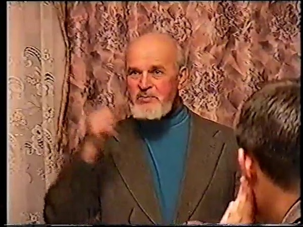 Беседа 20.11.1998г. - 4 года у Вячеслава Ивановича, ч.3
