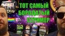 Туповат но позитивен Играю в онлайн казино