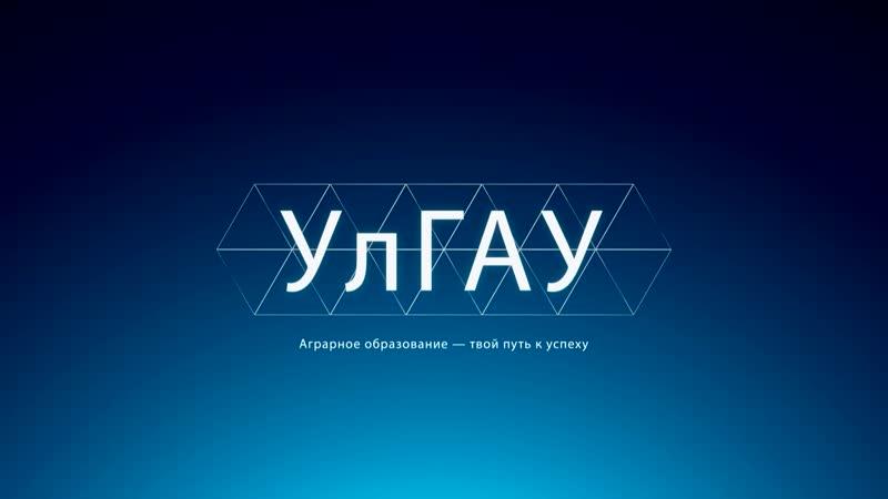 Ульяновский государственный аграрный университет им П А Столыпина