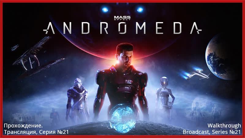 ME Andromeda, XXI broadcast/XXI трансляция