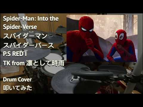 【TK from 凛として時雨 P.S RED I】【スパイダーマン スパイダーバース(Spider-Man Into The Spider-Verse)】【Drum Cover (叩いてみた)】