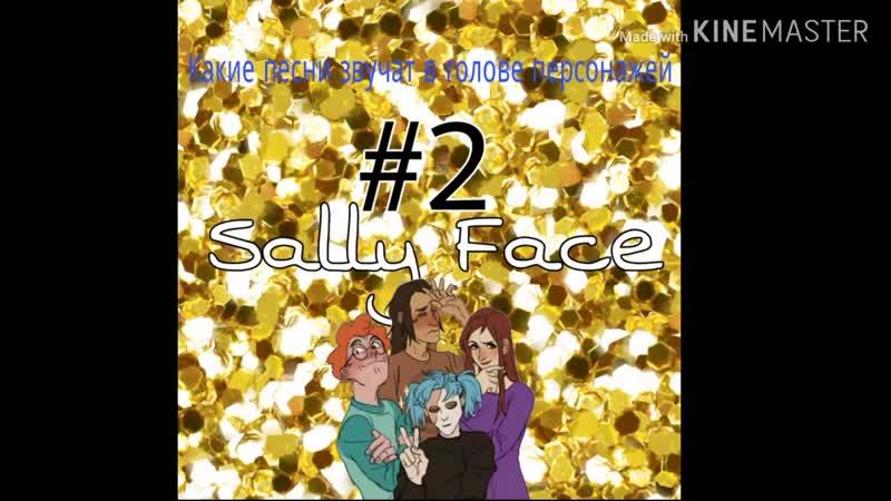Какая песня звучит в голове персонажей Sally Face 2