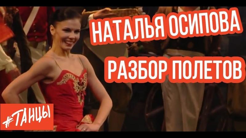Наталья ОСИПОВА. Разбираем балетную технику, данные и фишки с преподавателем МГАХ