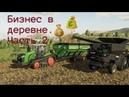 Farming Simulator 19 строим ферму в селе. Строим бизнес с нуля. Как наладить бизнес в селе Часть 2.