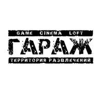 """Логотип GameCinemaLoft """"ГАРАЖ"""""""